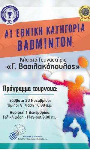badminton-a1-katigoria-poster-1575013493