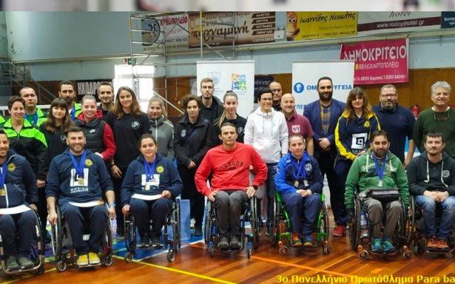 Πανελλήνιο Πρωτάθλημα Para Badminton 2020